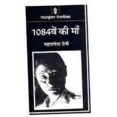 1084ven Ki Maan by Mahashweta devi