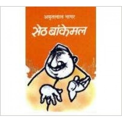 (Seth Bankemal) (Hindi Edition) (Hindi) Hardcover – January 1, 2011 by (Amritlal Nagar)