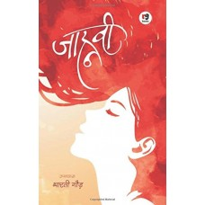 Jahnvi by Bharti Gaur