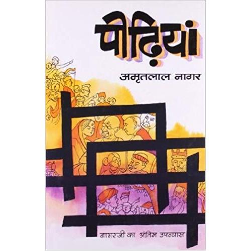 Peedhiyan (Hindi Edition) (Hindi) Hardcover – January 1, 2015 by Amritlal  Nagar