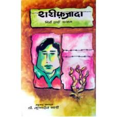Hindi Second hand novels online