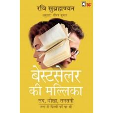 Bestseller Ki Mallika : The Bestseller She Wrote : Love, Dhoka, Sansani  by Ravi Subramanian, Dheeraj Kumar