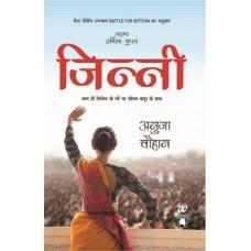 Jinni (Battle for Bittora - Hindi) by Anuja Chauhan