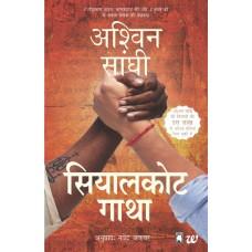 Sialkot Gatha The Sialkot Saga by Ashwin Sanghi